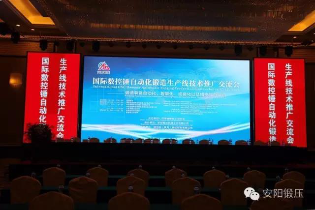 The International CNC Hammer Automatic Forging Production Line technology Conference held in Anyang